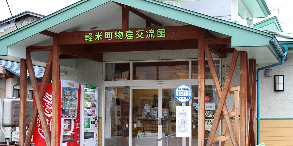 軽米町物産交流館