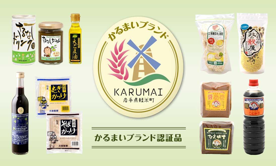 pic_karumai-brand
