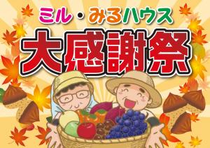 ミルみる感謝祭s