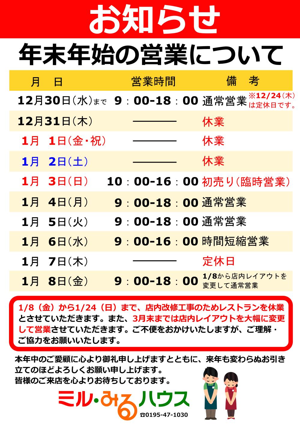 2020年末年始の営業時間(ミル・みる)s