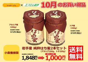 10gatsu_A4