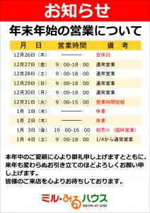 年末年始の営業時間(ミル・みる)2