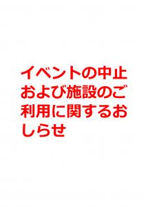 イベント中止